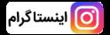 لوگوی-انستاگرام-و-تلگرام